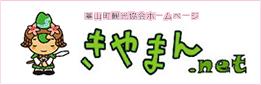 基山町観光協会ホームページ きやまん.net