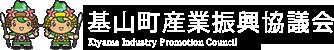 基山町産業振興協議会