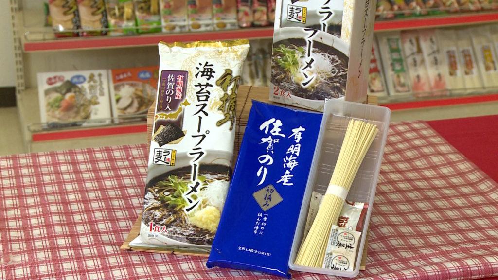 サンポ―食品株式会社